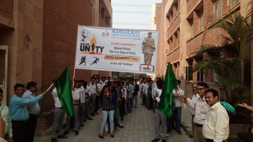 राष्ट्रीय एकता और अखंडता के सन्देश के साथ रन फॉर यूनिटी का किया गया आयोजन राष्ट्रीय एकता और अखंडता के सन्देश के साथ रन फॉर यूनिटी का किया गया आयोजन
