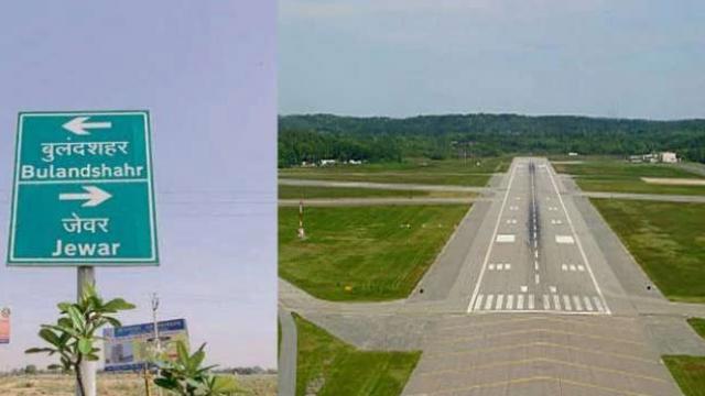 नोएडा ग्रीन फील्ड इंटरनेशनल एयरपोर्ट की स्थापना को लेकर पर्यावरण अनापत्ति प्रमाणपत्र प्राप्त करने के लिए कल की जाएगी जनसुनवाई