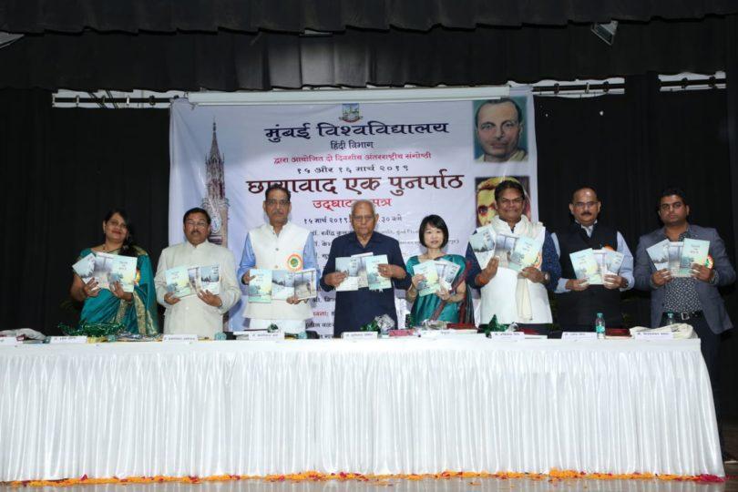 मुंबई विश्वविद्यालय द्वारा आयोजित दो दिवसीय अंतर्राष्ट्रीय संगोष्ठी का आयोजन