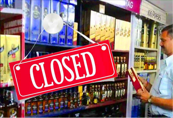 ज़िले में चुनावों से 48 घंटे पहले शराब के ठेके कराए बंद
